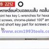 PB Swiss Tool พีบีสวิสทูล รุ่น PB2212 ประแจหกเหลี่ยมหัวบอลแบบสั้น คอสั้น Ball point hex key L-wrenches for hexagon socket screws, chrome-plated 100° angle and short key part for screws difficult to get to