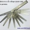 ฟิลเลอร์เกจ เยอรมัน ยาว 4 นิ้ว (0.05 – 1.00) 13 ใบ/ชุด Feeler Gauge