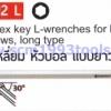 PB Swiss Tool พีบีสวิสทูล รุ่น PB212L ประแจหกเหลี่ยมหัวบอลแบบยาว ball point hex key L-wrenches for hexagon socket screws
