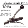 KDS เคดีเอส มัดเหล็กพืด รุ่นมัดของกลม ไม่ใช้คีม JS-type Strapping Tools