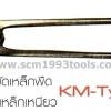 KDS เคดีเอส คีมมัดเหล็กพืด ปากเหล็กเหนียว KM-type สำหรับ เครื่องมัดเหล็กพืด รุ่น KF2, KS Stretcher