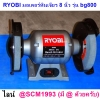 RYOBI เรียวโอบิ มอเตอร์หินเจียร หินเจียรแท่น 8 นิ้ว รุ่น BG-800 Bench Grinder