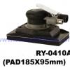 RY-0410A เครื่องขัดกระดาษทรายลม แบบสั่น ขนาด 95 x 185 มม. มีท่อดูดฝุ่น AIR SANDER