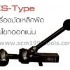 KDS เคดีเอส มัดเหล็กพืด รุ่นโยกออกแน่น KS-type Strapping Tools