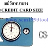 Peacock รุ่น CS-10 เกจ์วัดหนาบาง แบบ Credit Card SIZE THICKNESS GAUGE