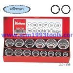 KOKEN-3217HM บ็อกชุด 14 ชิ้น (มิล) ในกล่องเหล็ก ลูกบ๊อกซ์ 6p SOCKET SET