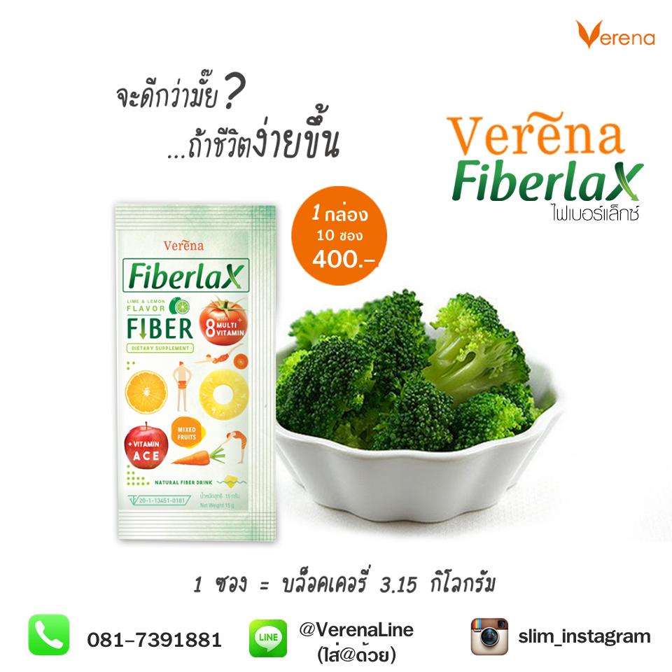 fiberlax บรรจุกล่องละ 10 ซอง