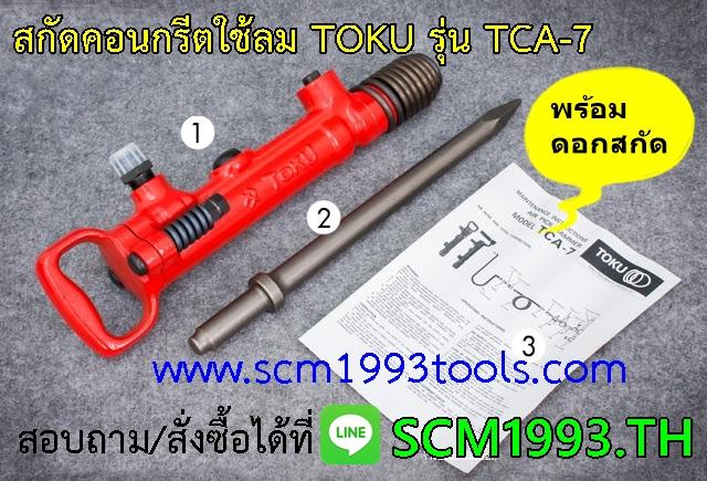สกัดคอนกรีตใช้ลม TOKU รุ่น TCA-7 Pick hammer ญี่ปุ่น คุณภาพดี.