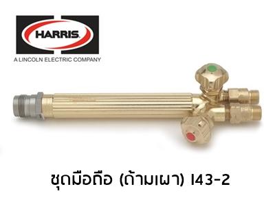 Harris ชุดมือถือ (ด้ามเผาแก๊ส) I43-2 Heavy Duty Straight Cutting Torch