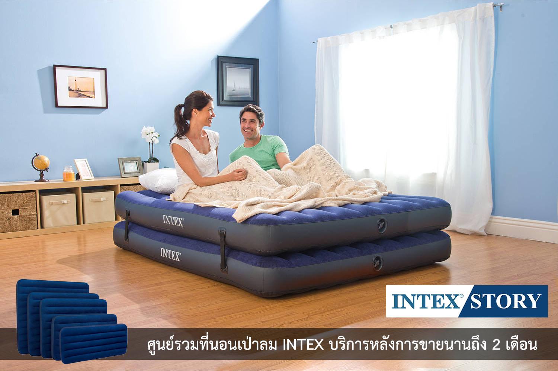 ที่นอนเป่าลม intex