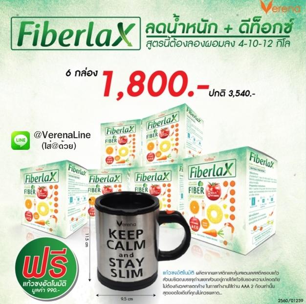 โปร fiberlax 6กล่อง แถมฟรีแก้วเชค