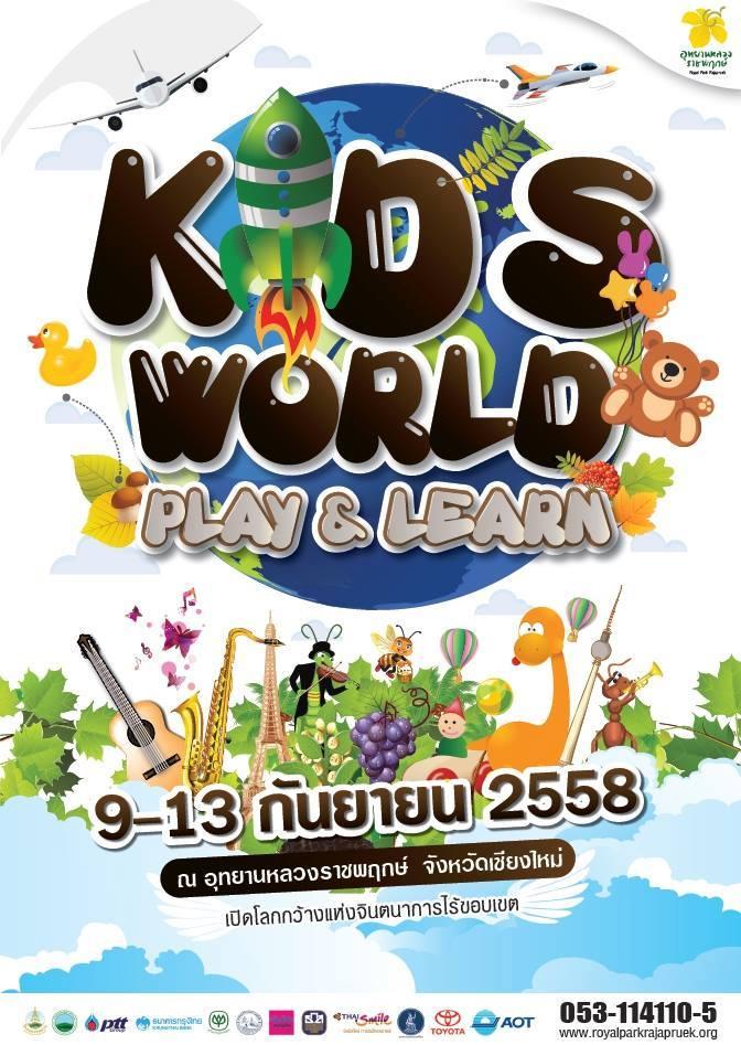 Kid's World ของเล่น ตัวต่อ เลโก้จีน ราคาถูก เชียงใหม่ www.bricktoyslover.com
