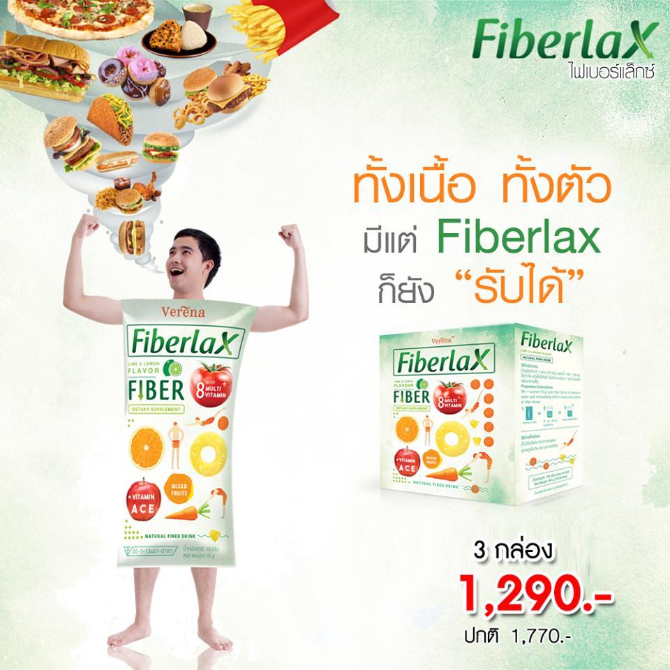โปรโมชั่น fiberlax ราคาถูก 3 กล่อง เพียง 1290 บาท