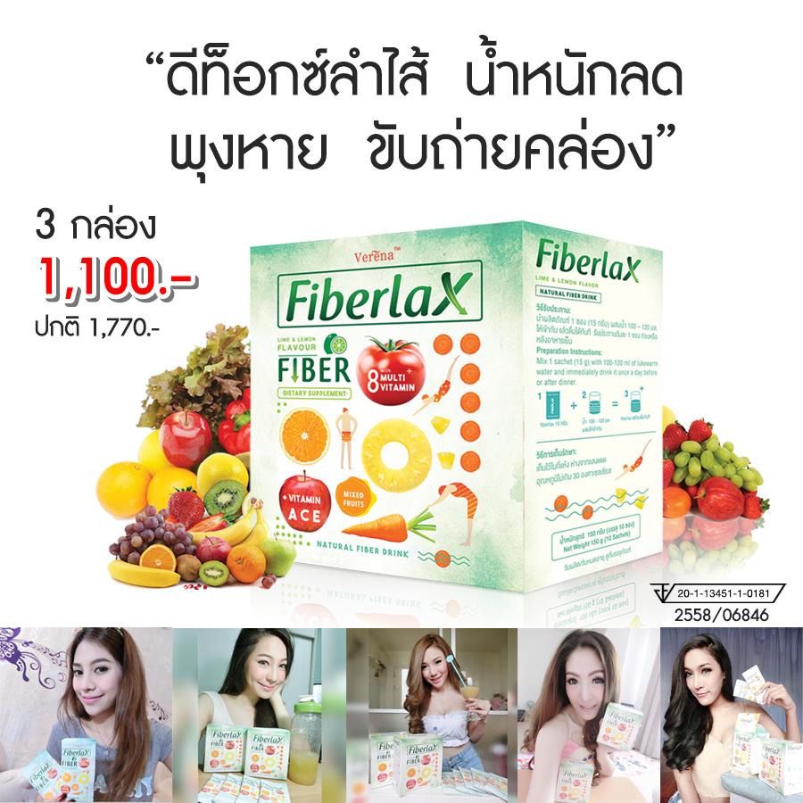 โปรโมชั่น fiberlax ราคาถูก 3 กล่อง 1,100 บาท