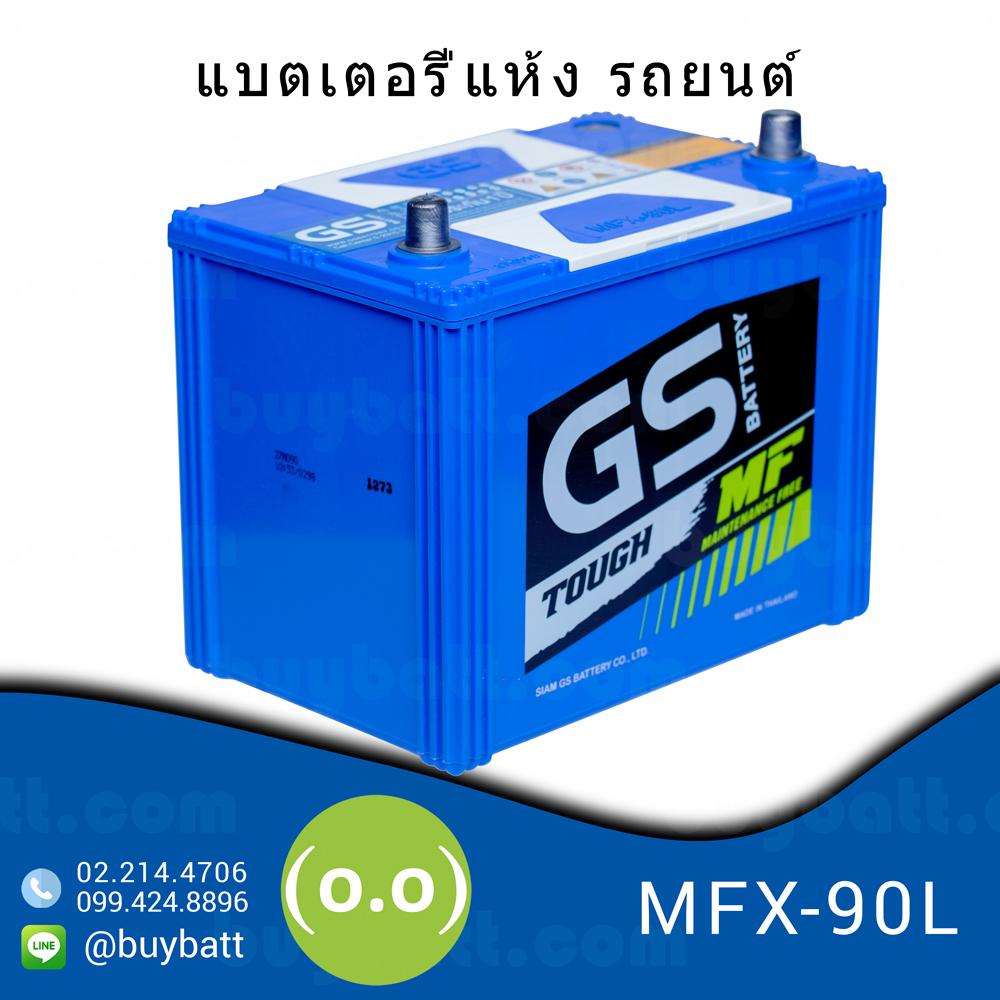 แบตเตอรี่รถยนต์ แบตแห้ง GS MFX-90L 85D26L