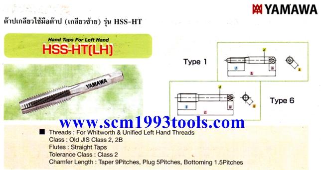 YAMAWA รุ่น HSS-HT-LH ต๊าปเกลียวมือ เกลียวซ้าย นิ้ว ญี่ปุ่น Left hand Tap