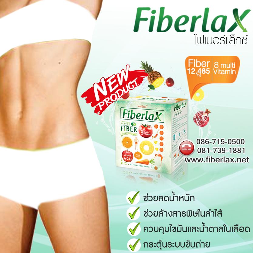 อาหารเสริมไฟเบอร์แล็กซ์ fiberlax ราคาถูก