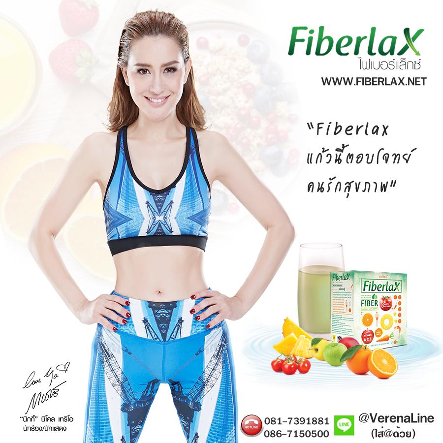fiber lax แก้วนี้ตอบโจทย์คนรักสุขภาพ