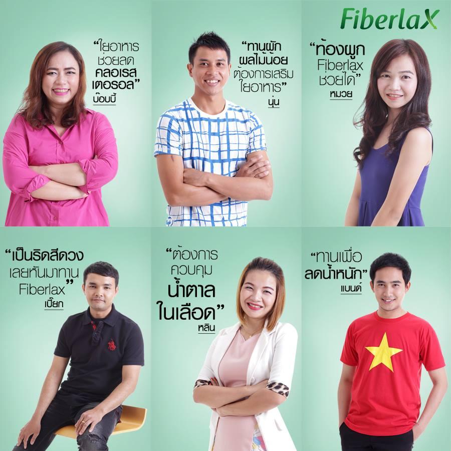 ผู้ใช้จริง verena fiberlax