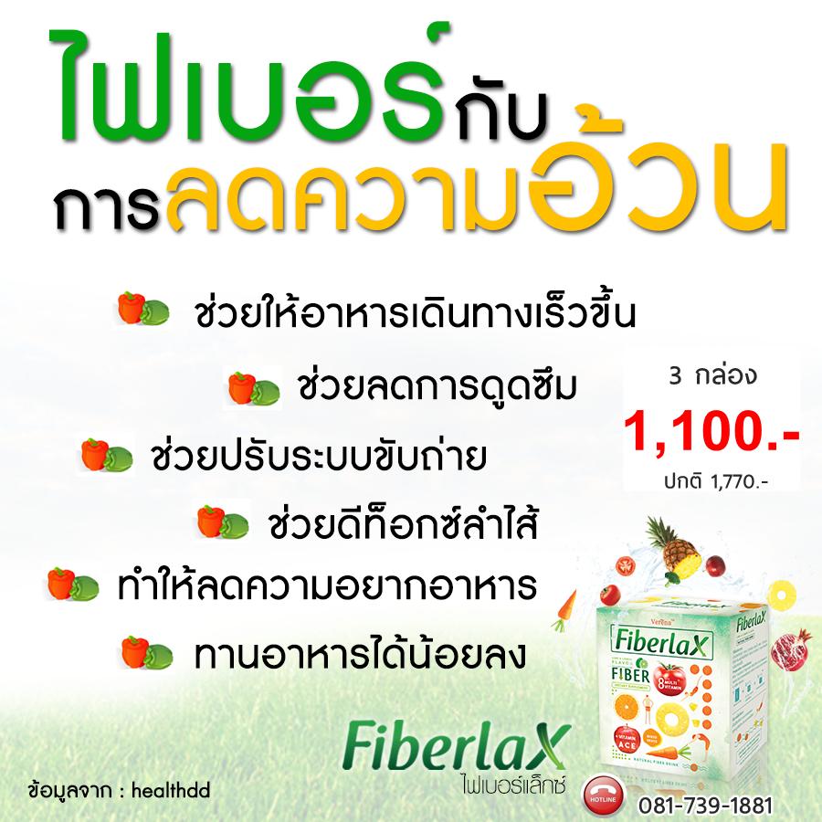 fiberlax ตัวช่วยลดความอ้วน