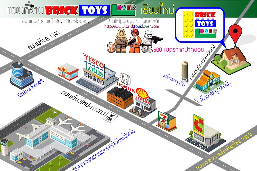 แผนที่ร้าน Brick Toys Lover เชียงใหม่ ของเล่นตัวต่อเลโก้จีน มินิบล็อก มินิฟิกเกอร์