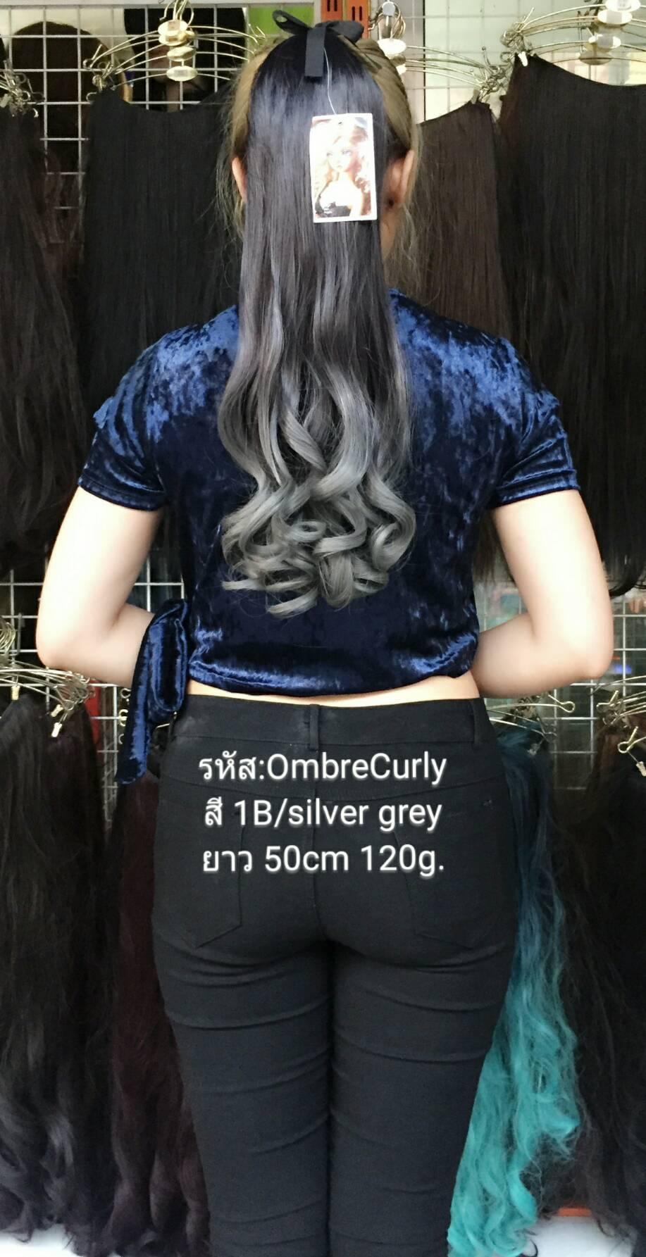 Ombre Curly Ribbon แบบลอน สี 1B/Silver Grey