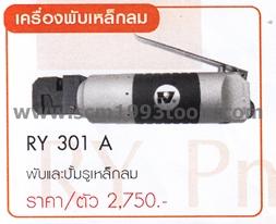 RY-301A เครื่องพับและปั๊มรูเหล็กแผ่น HYDRO PUNCHER