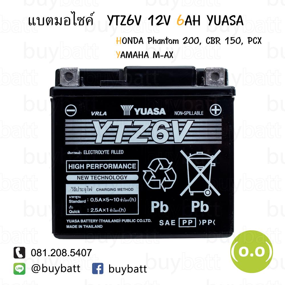 แบตเตอรี่แห้ง แบตมอไซค์ แบตมอเตอร์ไซค์ แบตเตอรี่ มอเตอร์ไซค์ แบตเตอรี่รถมอเตอร์ไซค์ YUASA YTZ6V 12V 6Ah
