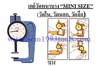 Peacock รุ่น EG-2 เกจ์วัดหนาบาง ไซส์มินิ วัดใน วัดนอก วัดลึก MINI SIZE THICKNESS GAUGE