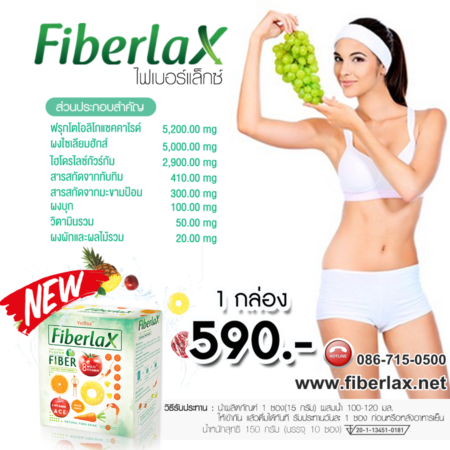 verena fiberlax ราคาถูก