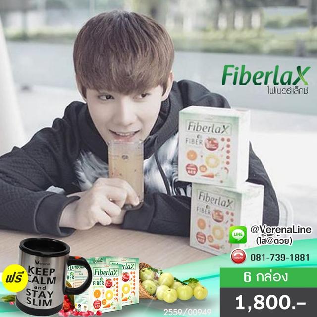 fiberlax ทานได้ทั้งผู้หญิงและผู้ชาย
