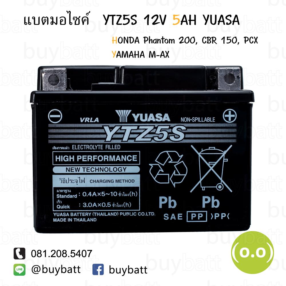 แบตเตอรี่แห้ง แบตมอไซค์ แบตมอเตอร์ไซค์ แบตเตอรี่ มอเตอร์ไซค์ แบตเตอรี่รถมอเตอร์ไซค์ YUASA YTZ5S 12V 3.5Ah