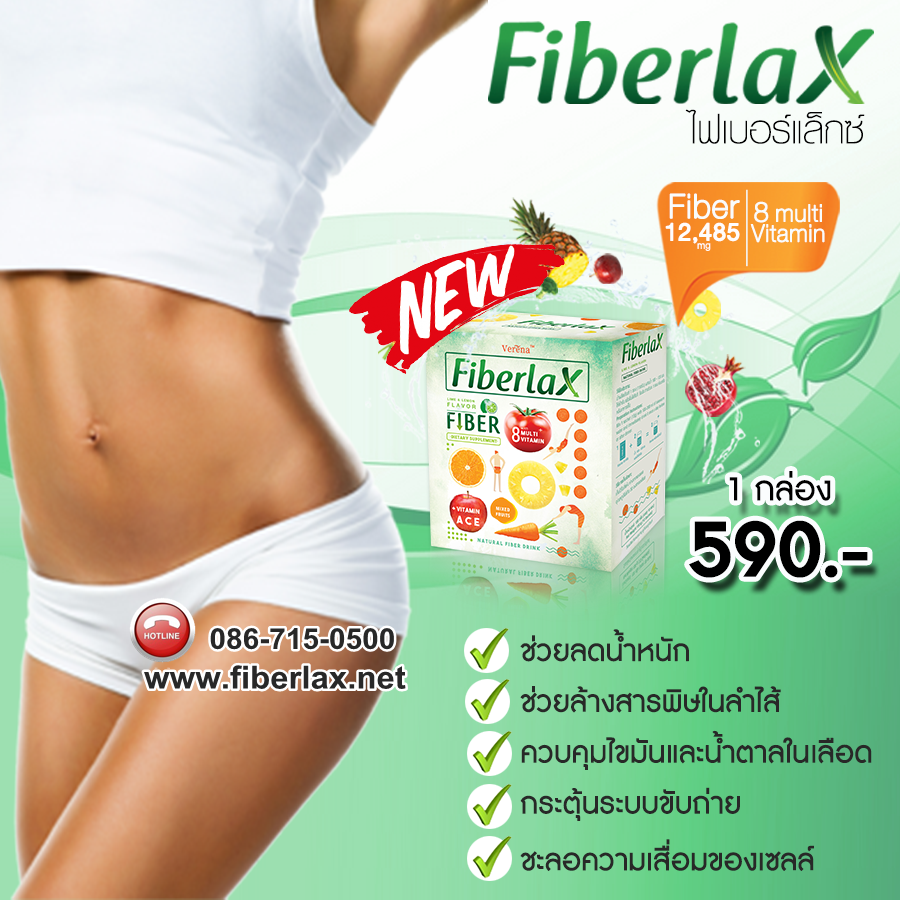 อาหารเสริมไฟเบอร์แล็กซ์ fiberlax