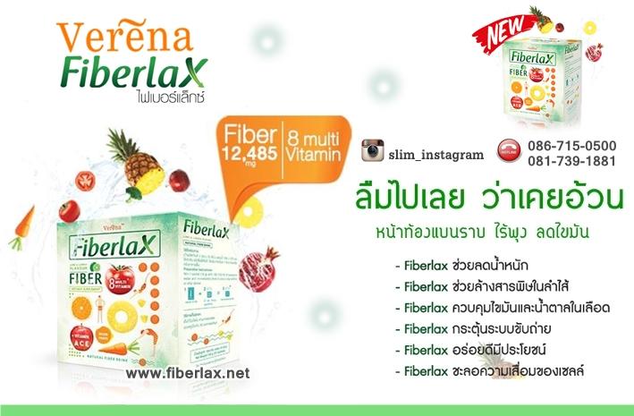 fiberlax ไฟเบอร์แลกซ์ by verena