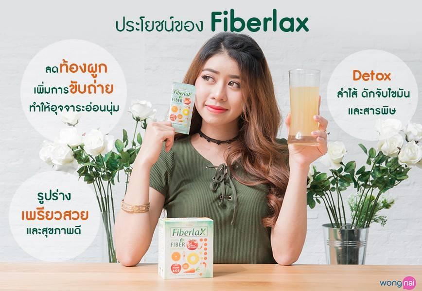 ประโยชน์ของ verena fiberlax