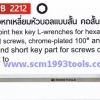 PB Swiss Tool พีบีสวิสทูล รุ่น PB2212 ประแจหกเหลี่ยมหัวบอลแบบสั้น คอสั้น Ball point hex key L-wrenches for hexagon socket screws, chrome-plated 100° angle and short key part for screws difficult to get to