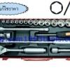 KOKEN-4261HM+C บล็อกชุด 19 ชิ้น (มิล) ในกล่องเหล็ก ลูกบ๊อก 6p-12P SOCKET SET