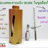 กระบอกเพชรเจาะผนัง OKURA เจาะปูน ⌀ 100 มม. เจาะลึก 155 มม. DIAMOND CORE DRILL