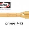 "HARRIS แฮริส มิกเซอร์ รุ่น F-43 Equal Pressure ""E"" Type Mixer"