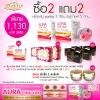 โปรโมชั่นที่ 2 Aura Pink TWO Lip&Nipple Cream 2 แถม 2 แถมสบู่ผิวขาว PANTIP 3 ก้อน สบู่กาแฟอาราบิก้า 5 กรุณาอ่านรายละเอียดให้ชัดเจน