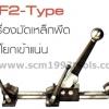 KDS เคดีเอส มัดเหล็กพืด รุ่นโยกเข้าแน่น KF2-type Strapping Tools