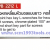 PB Swiss Tool พีบีสวิสทูล รุ่น PB-2212-L ประแจหกเหลี่ยมหัวบอลแบบยาว คอสั้น Ball point hex key L-wrenches for hexagon socket screws, chrome-plated 100° angle and short key part for screws difficult to get to