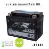 แบตเตอรี่เยล มอเตอร์ไซต์ RR JTZ14S YTZ14S YUASA Motorcycle Battery Nano Gel 12v 14Ah