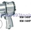 KUKEN คูเก้น รุ่น KW14HP บล็อกลม 4 หุน Single Hammer IMPACT WRENCHES ญี่ปุ่น