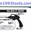 BEC ปืนฉีดลมยาว 12 นิ้ว รุ่น BG-2-300mm.