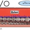 KOKEN-4251A บล็อกชุด 18 ชิ้น (นิ้ว) ในกล่องเหล็ก ลูกบ๊อก 12p SOCKET SET