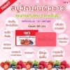 ์สบู่ Natcha mix berry