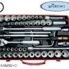 KOKEN-4274AMW บล็อกชุด 51 ชิ้น (มิล+นิ้ว) ในกล่องเหล็ก ลูกบ๊อก 12P SOCKET SET