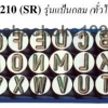 BRP เหล็กตอกตัวหนังสือ A-Z เหล็กตอกตัวอักษร รุ่นแป้นกลม no. 210 (SR) Steel Characters Stamper