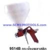 OKURA โอกุระ กาพ่นทราย รุ่น 9514B กระป๋องพลาสติก Multi-purpose Spray Gun